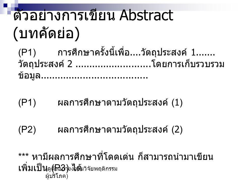 ตัวอย่างการเขียน Abstract (บทคัดย่อ)