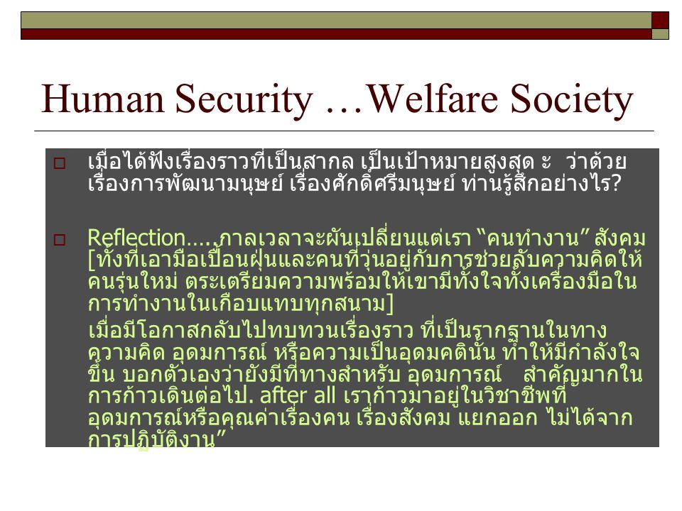 Human Security …Welfare Society