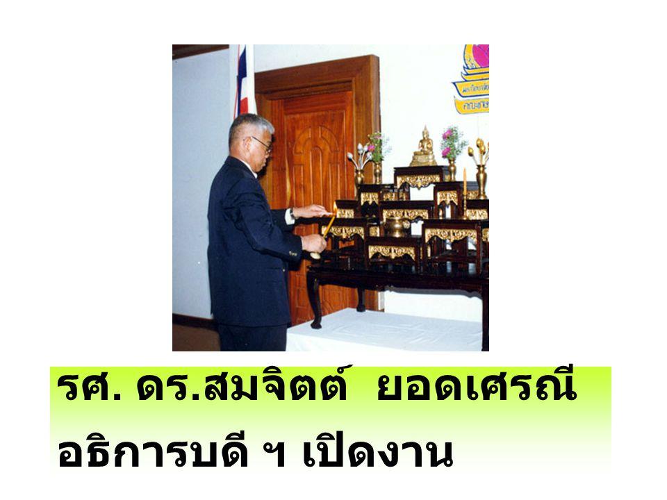 รศ. ดร.สมจิตต์ ยอดเศรณี อธิการบดี ฯ เปิดงาน