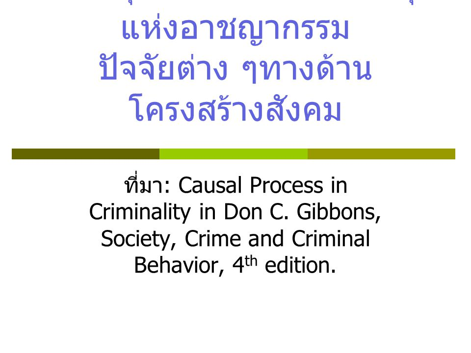 บทสรุปการวิเคราะห์สาเหตุแห่งอาชญากรรม ปัจจัยต่าง ๆทางด้านโครงสร้างสังคม