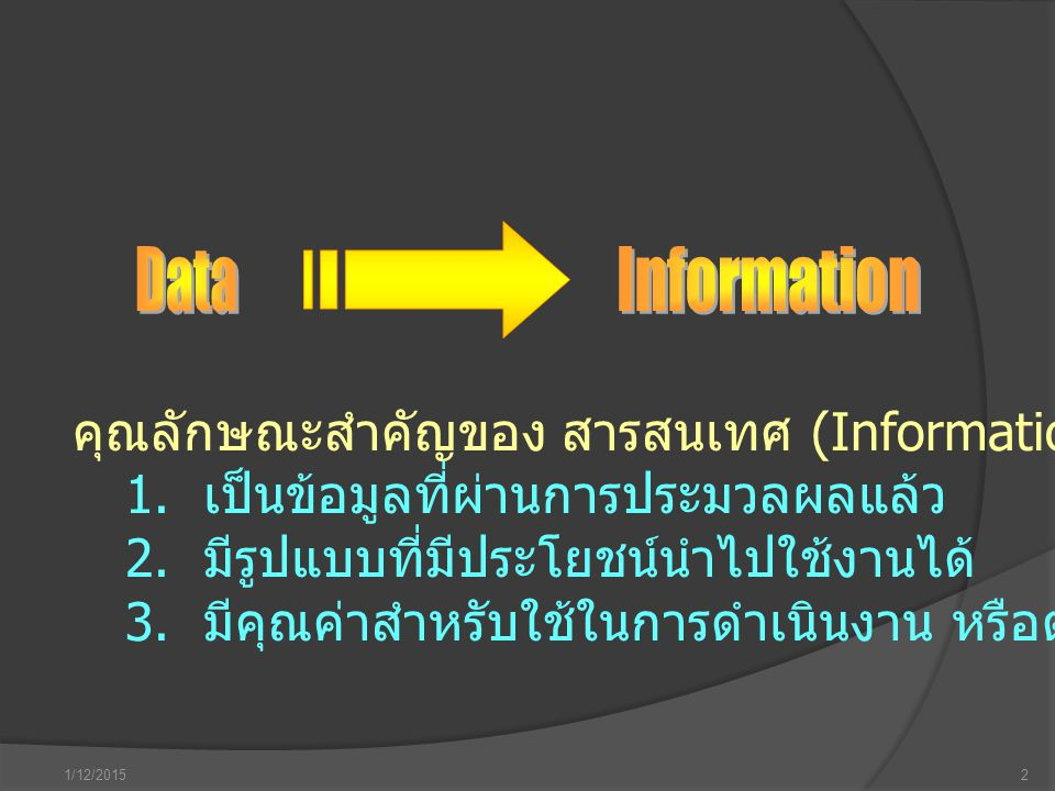 คุณลักษณะสำคัญของ สารสนเทศ (Information) มี 3 ประการ คือ