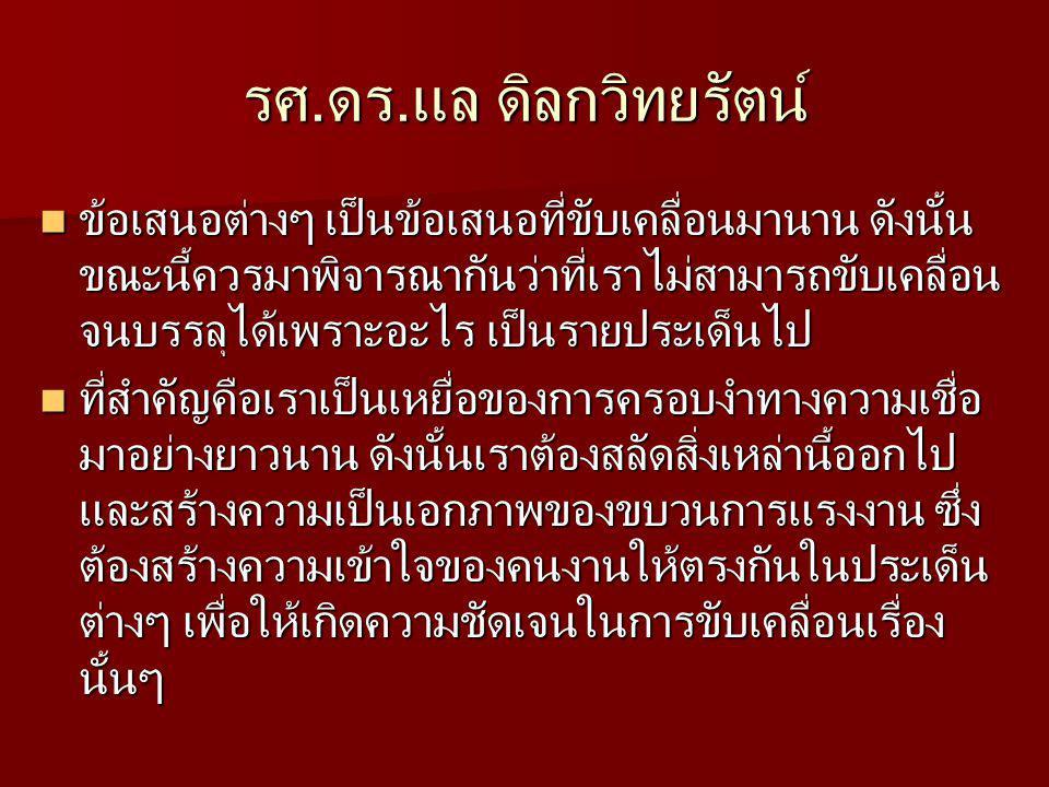 รศ.ดร.แล ดิลกวิทยรัตน์