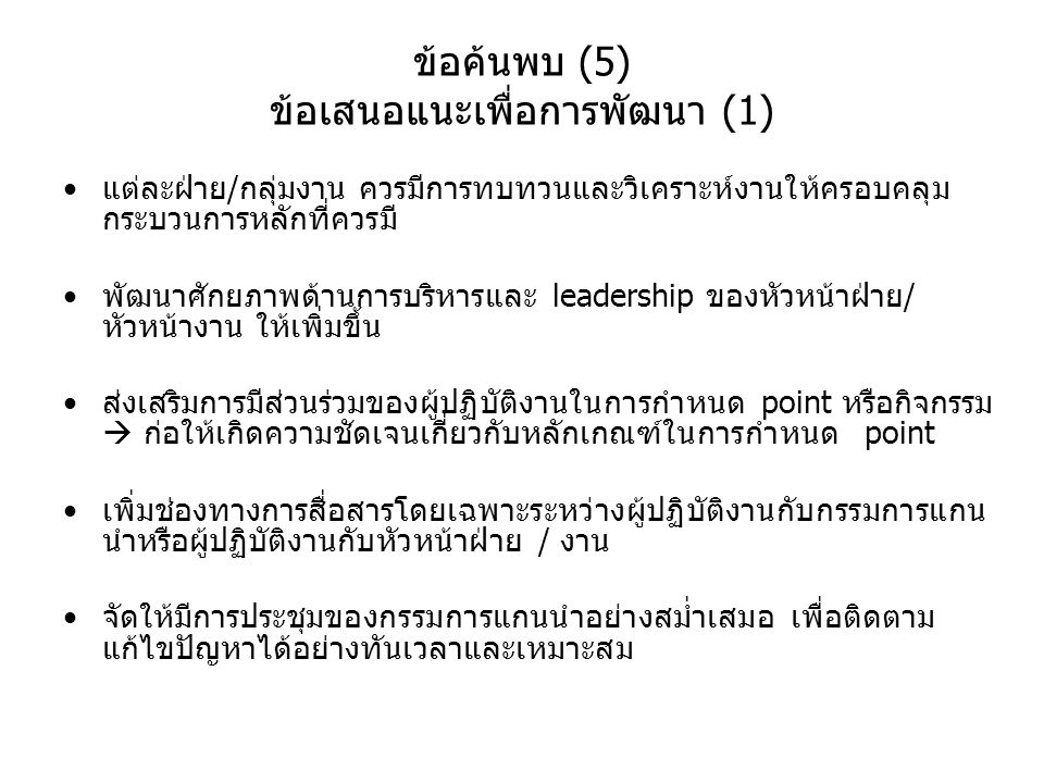 ข้อค้นพบ (5) ข้อเสนอแนะเพื่อการพัฒนา (1)