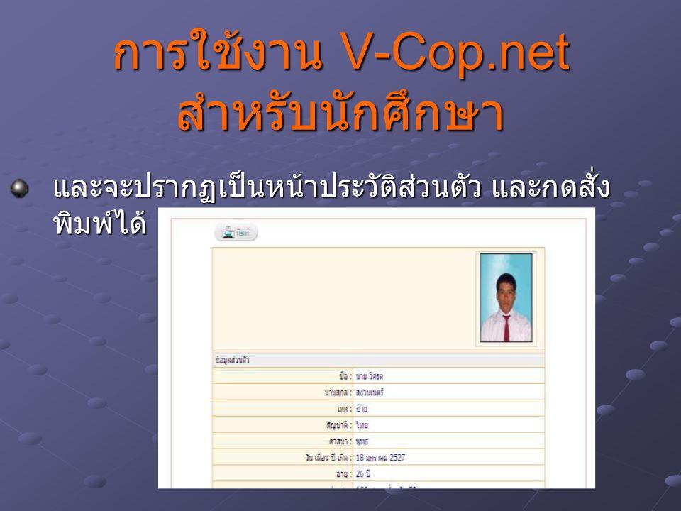 การใช้งาน V-Cop.net สำหรับนักศึกษา