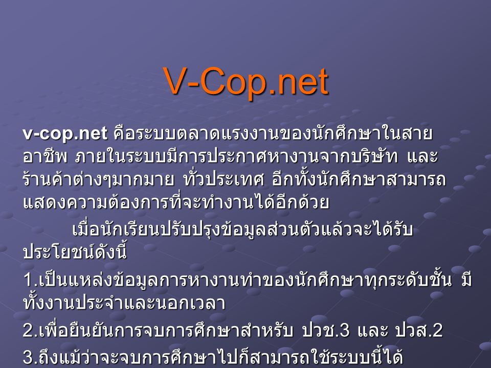 V-Cop.net