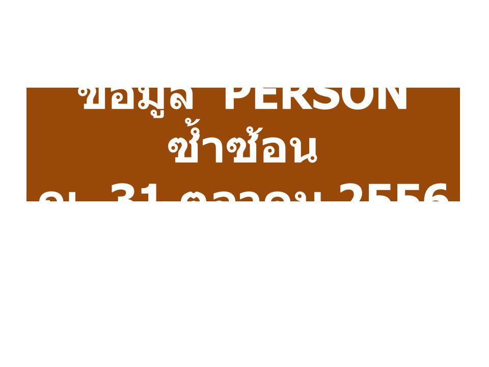 ข้อมูล PERSON ซ้ำซ้อน ณ 31 ตุลาคม 2556