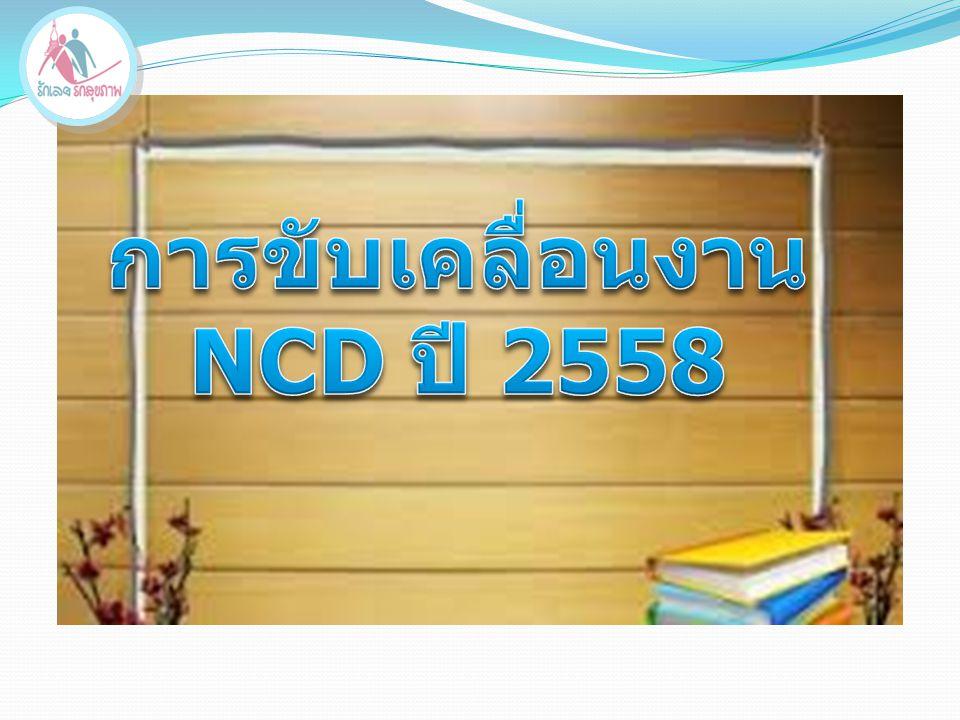 การขับเคลื่อนงาน NCD ปี 2558