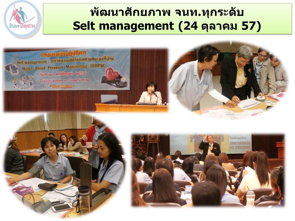 พัฒนาศักยภาพ จนท.ทุกระดับ Selt management (24 ตุลาคม 57)