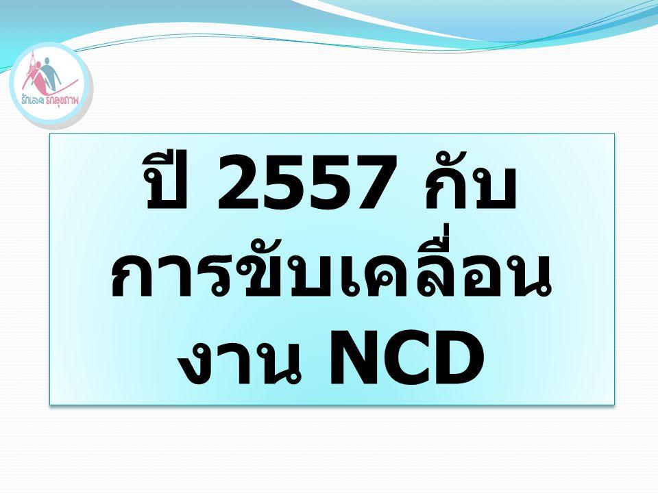 ปี 2557 กับ การขับเคลื่อนงาน NCD