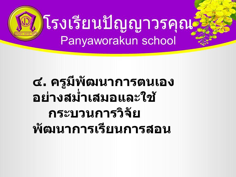 โรงเรียนปัญญาวรคุณ Panyaworakun school. ๔.