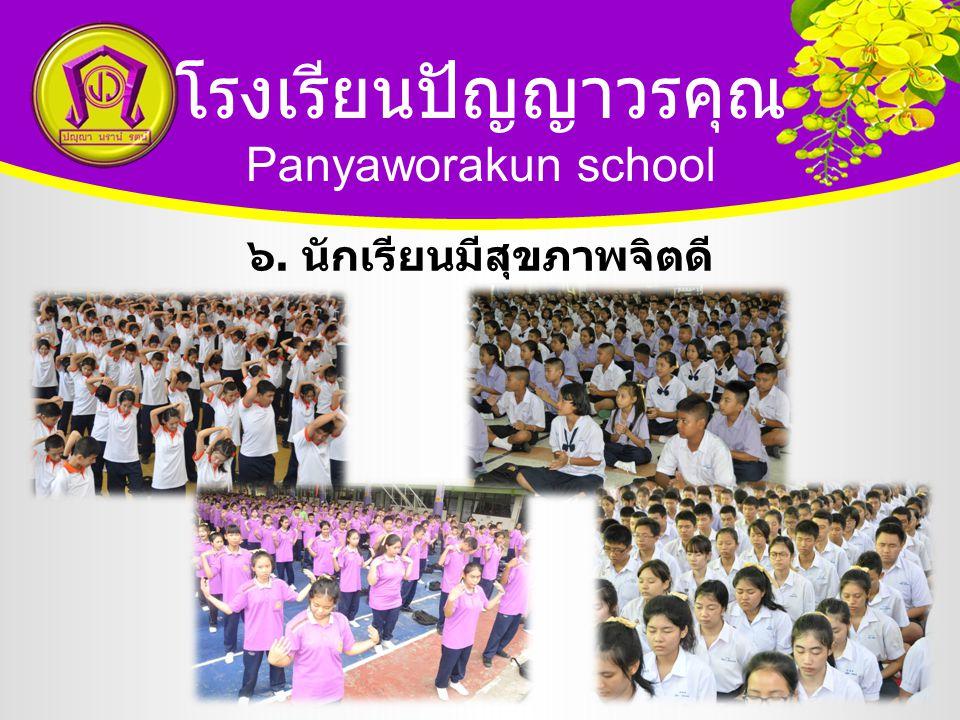๖. นักเรียนมีสุขภาพจิตดี
