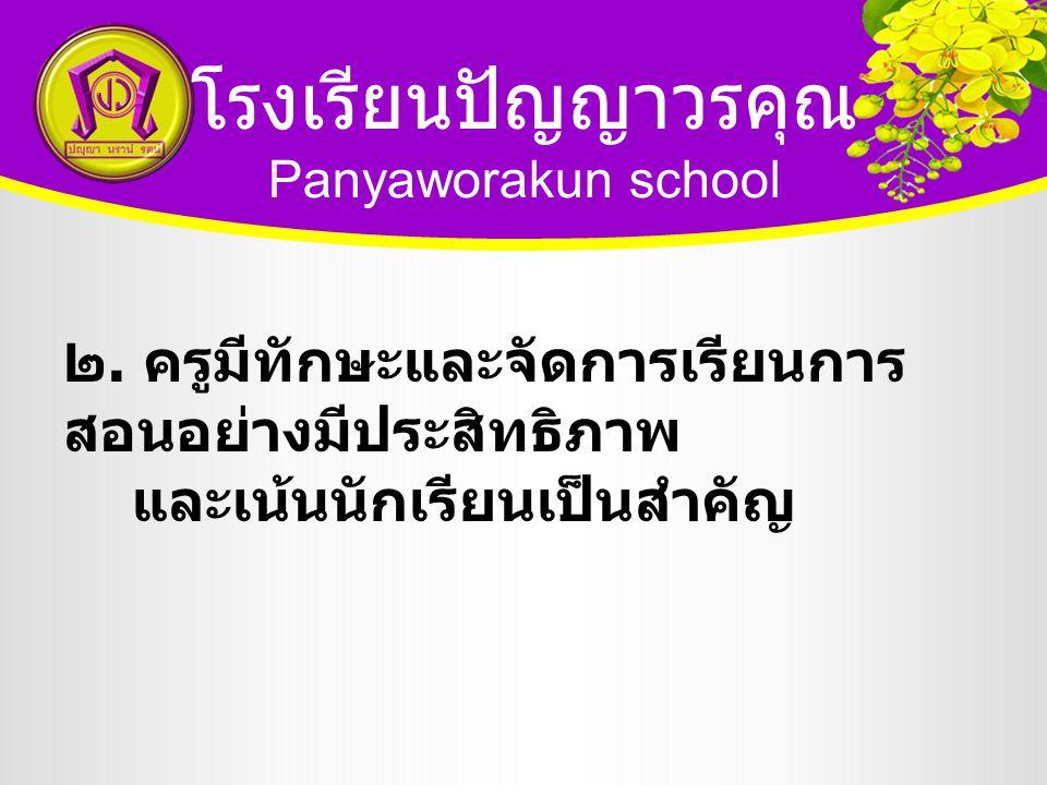 โรงเรียนปัญญาวรคุณ Panyaworakun school. ๒.