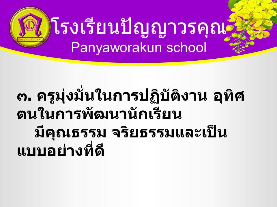 โรงเรียนปัญญาวรคุณ Panyaworakun school. ๓.