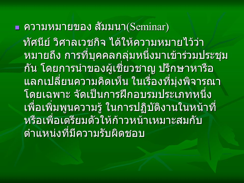 ความหมายของ สัมมนา(Seminar)