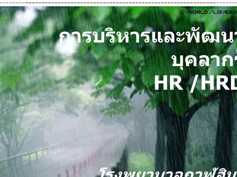 การบริหารและพัฒนาบุคลากร HR /HRD
