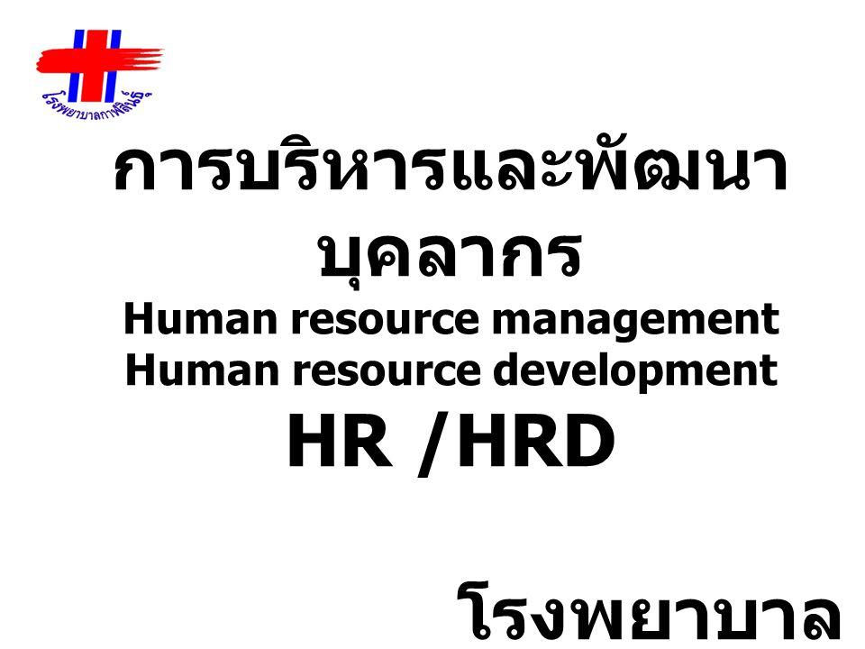 การบริหารและพัฒนาบุคลากร HR /HRD โรงพยาบาลกาฬสินธุ์