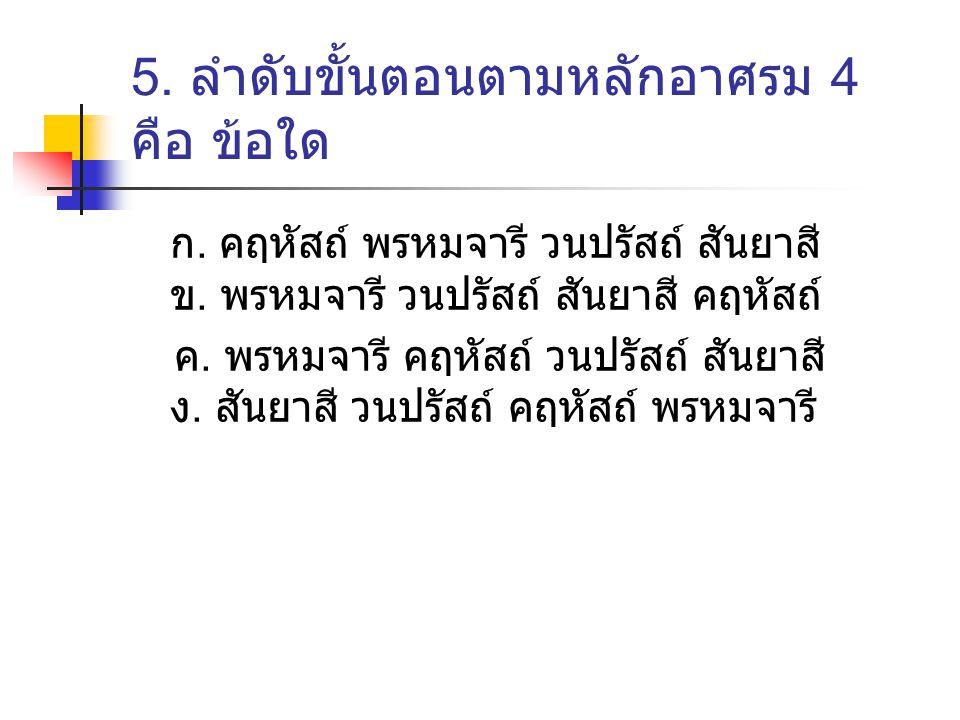 5. ลำดับขั้นตอนตามหลักอาศรม 4 คือ ข้อใด