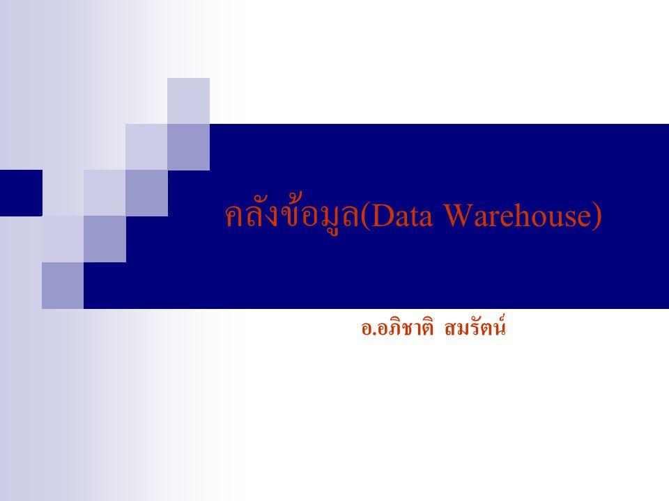คลังข้อมูล(Data Warehouse)