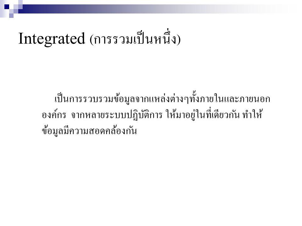 Integrated (การรวมเป็นหนึ่ง)
