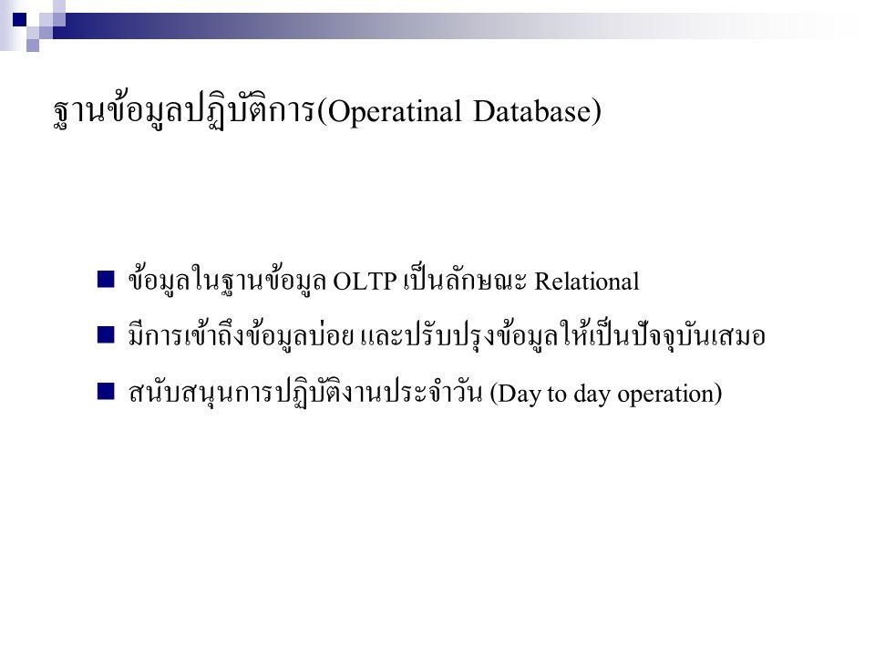 ฐานข้อมูลปฏิบัติการ(Operatinal Database)