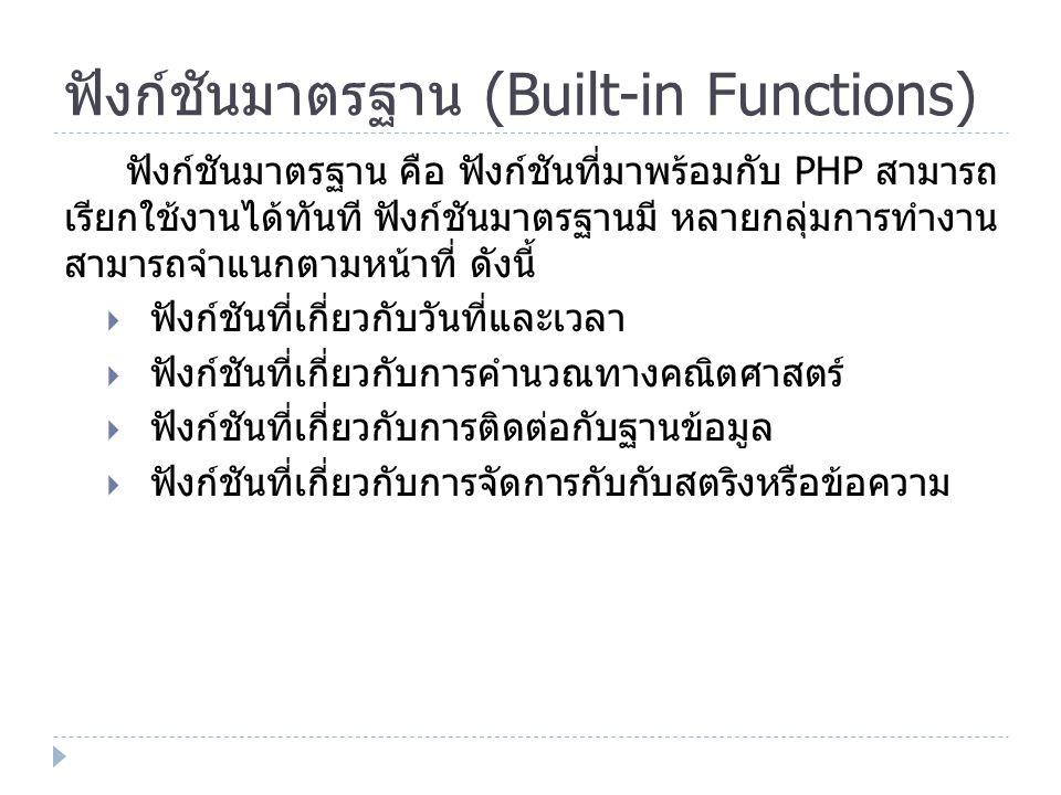 ฟังก์ชันมาตรฐาน (Built-in Functions)