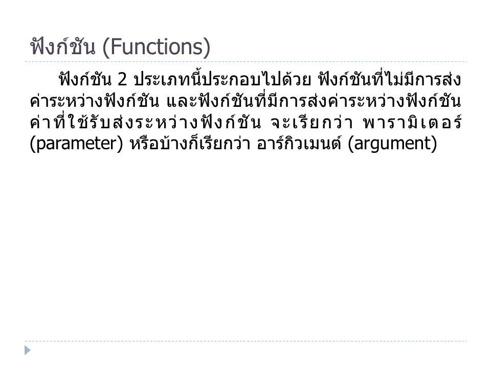 ฟังก์ชัน (Functions)
