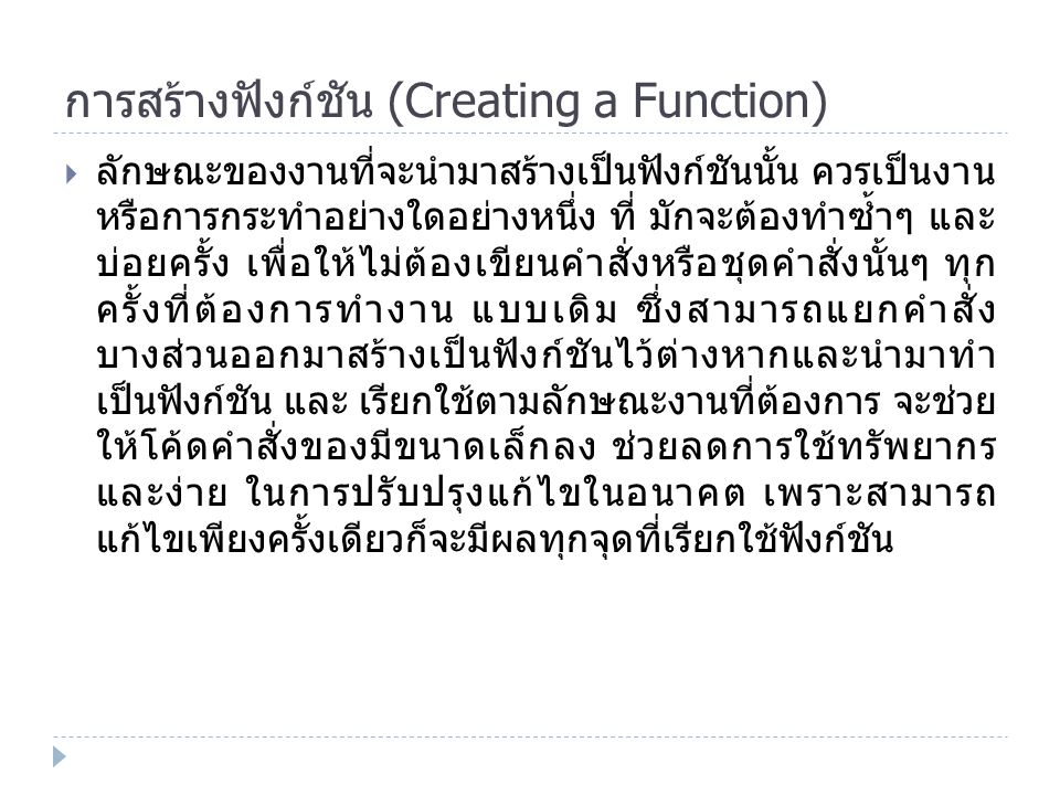 การสร้างฟังก์ชัน (Creating a Function)
