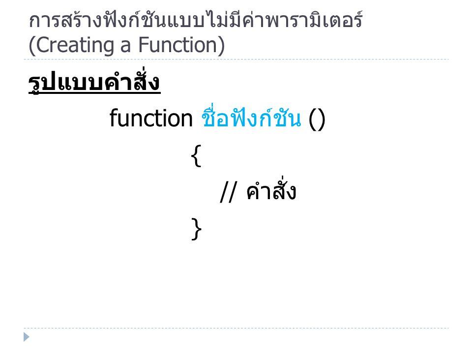 การสร้างฟังก์ชันแบบไม่มีค่าพารามิเตอร์ (Creating a Function)