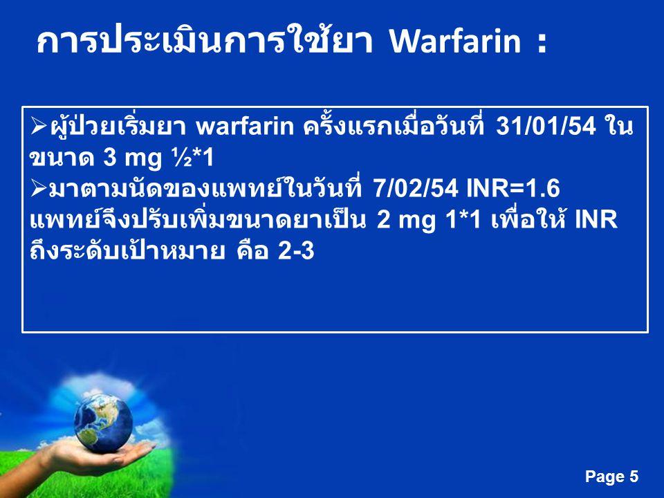 การประเมินการใช้ยา Warfarin :