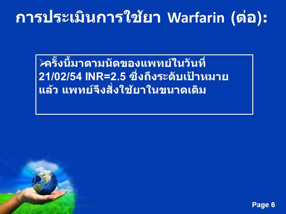 การประเมินการใช้ยา Warfarin (ต่อ):