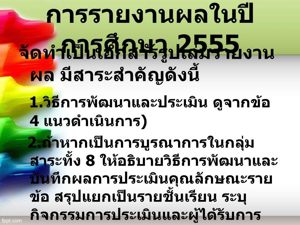 การรายงานผลในปีการศึกษา 2555