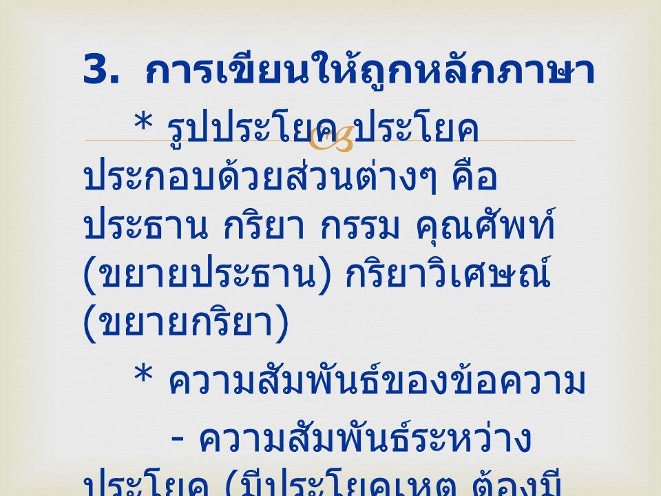 3. การเขียนให้ถูกหลักภาษา