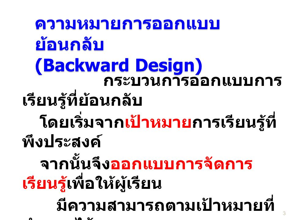 ความหมายการออกแบบย้อนกลับ (Backward Design)