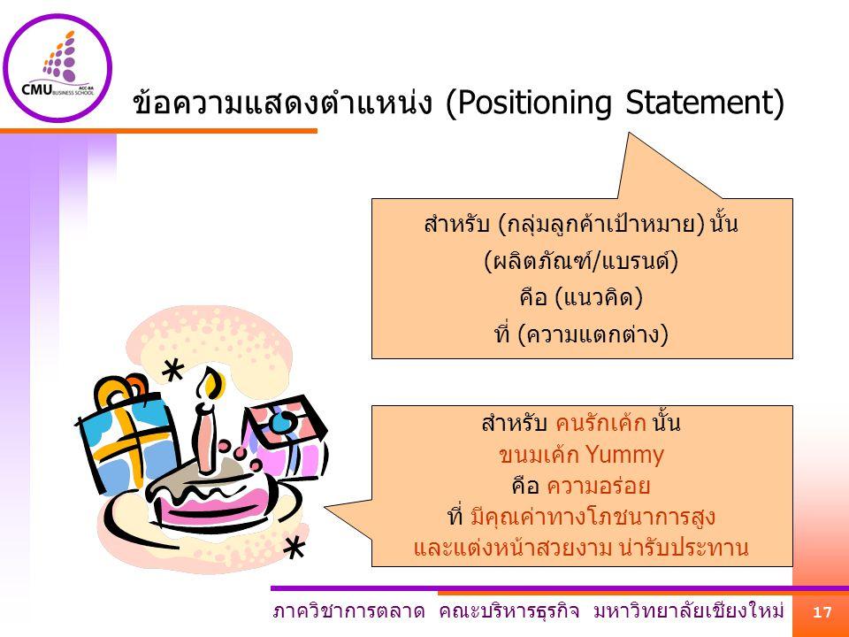 ข้อความแสดงตำแหน่ง (Positioning Statement)