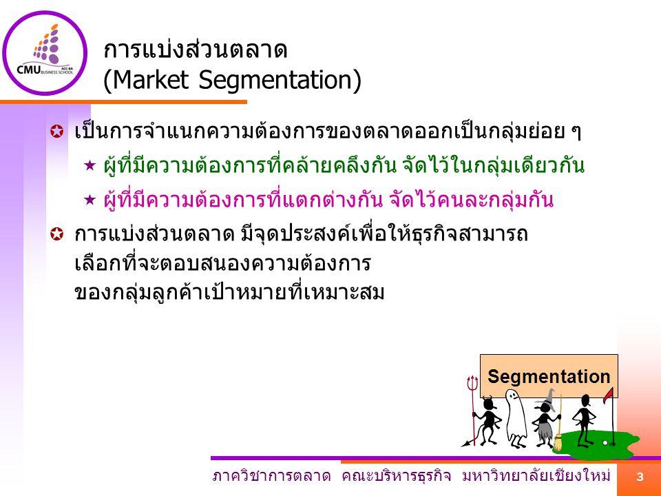 การแบ่งส่วนตลาด (Market Segmentation)
