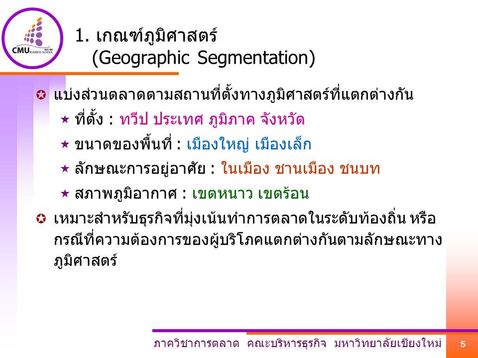 1. เกณฑ์ภูมิศาสตร์ (Geographic Segmentation)
