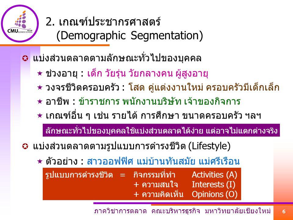 2. เกณฑ์ประชากรศาสตร์ (Demographic Segmentation)