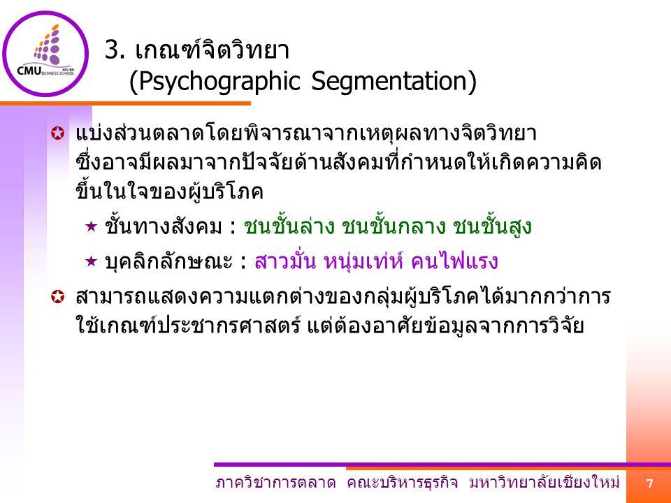 3. เกณฑ์จิตวิทยา (Psychographic Segmentation)