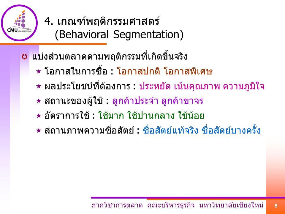 4. เกณฑ์พฤติกรรมศาสตร์ (Behavioral Segmentation)