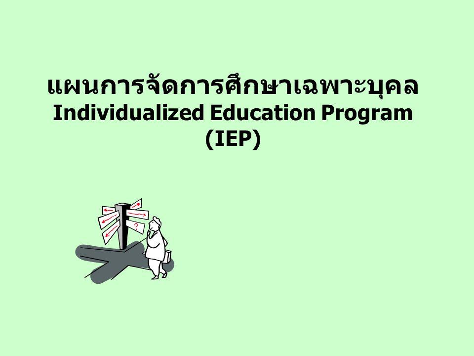 แผนการจัดการศึกษาเฉพาะบุคล Individualized Education Program (IEP)