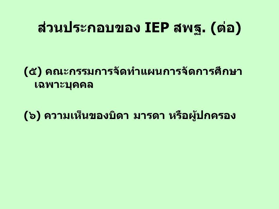 ส่วนประกอบของ IEP สพฐ. (ต่อ)