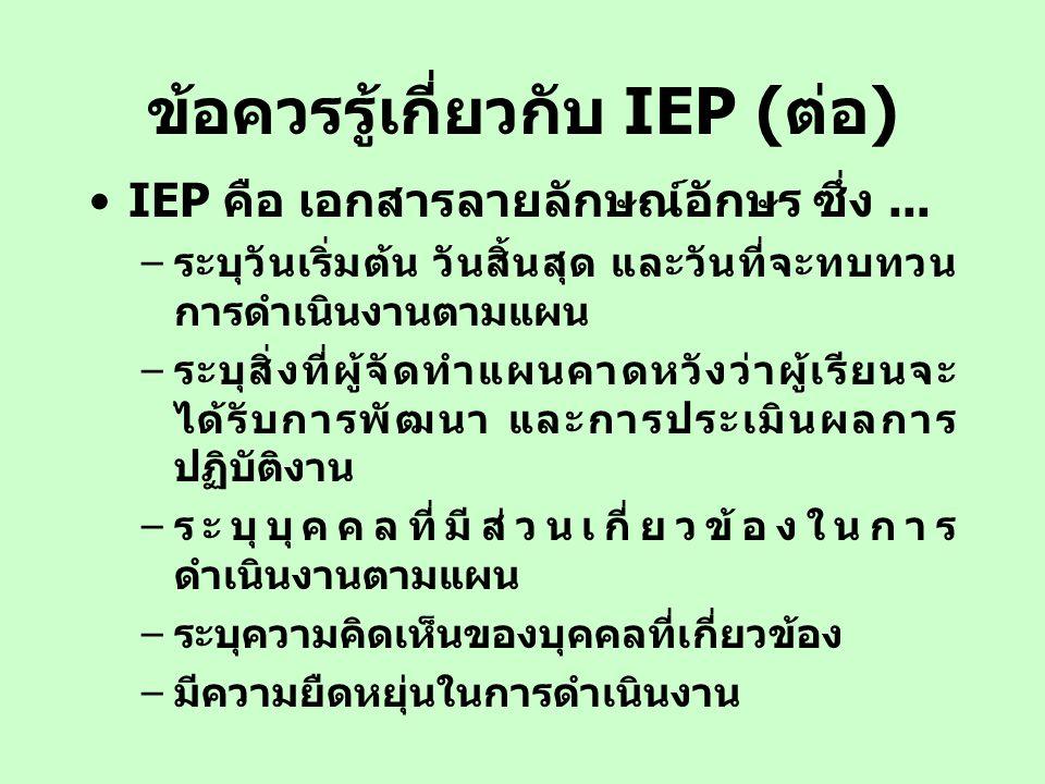 ข้อควรรู้เกี่ยวกับ IEP (ต่อ)