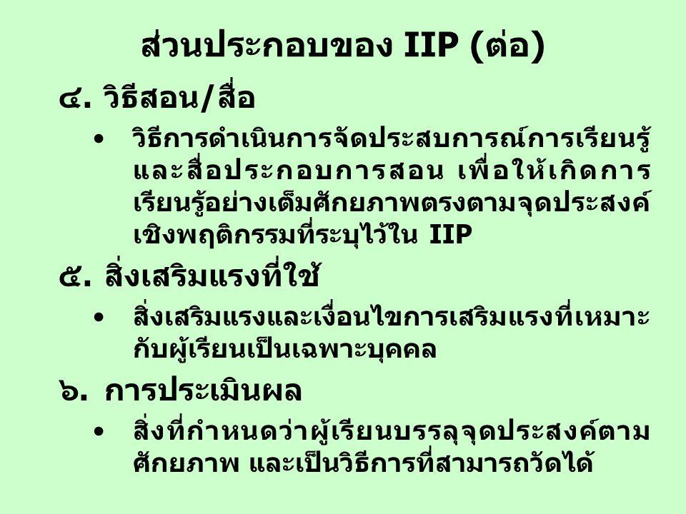 ส่วนประกอบของ IIP (ต่อ)