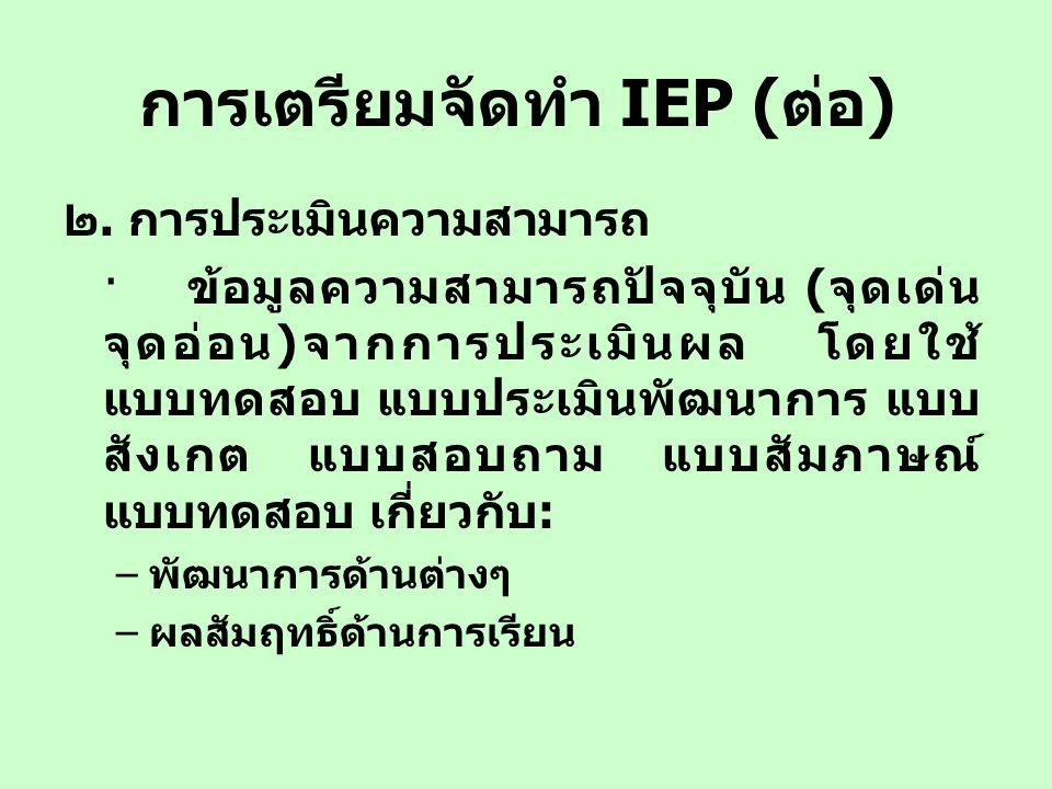 การเตรียมจัดทำ IEP (ต่อ)