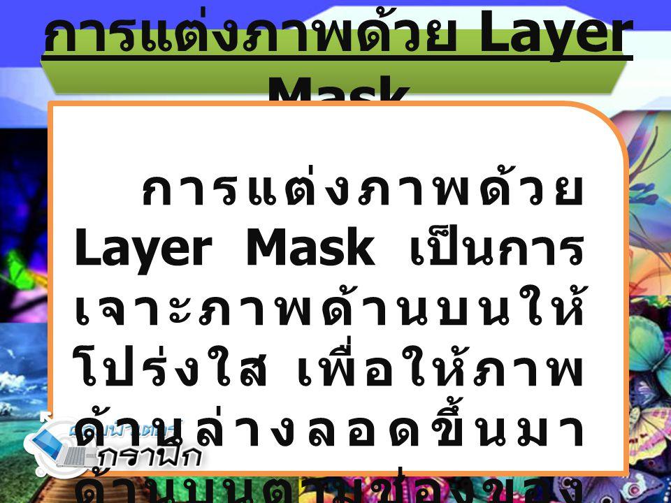 การแต่งภาพด้วย Layer Mask