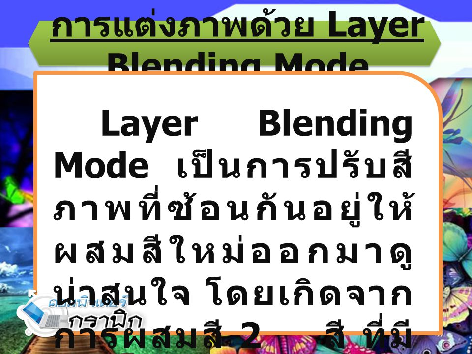 การแต่งภาพด้วย Layer Blending Mode