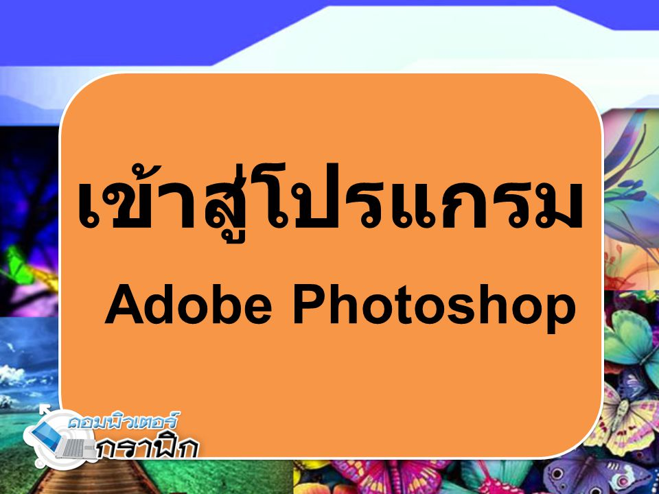 เข้าสู่โปรแกรม Adobe Photoshop