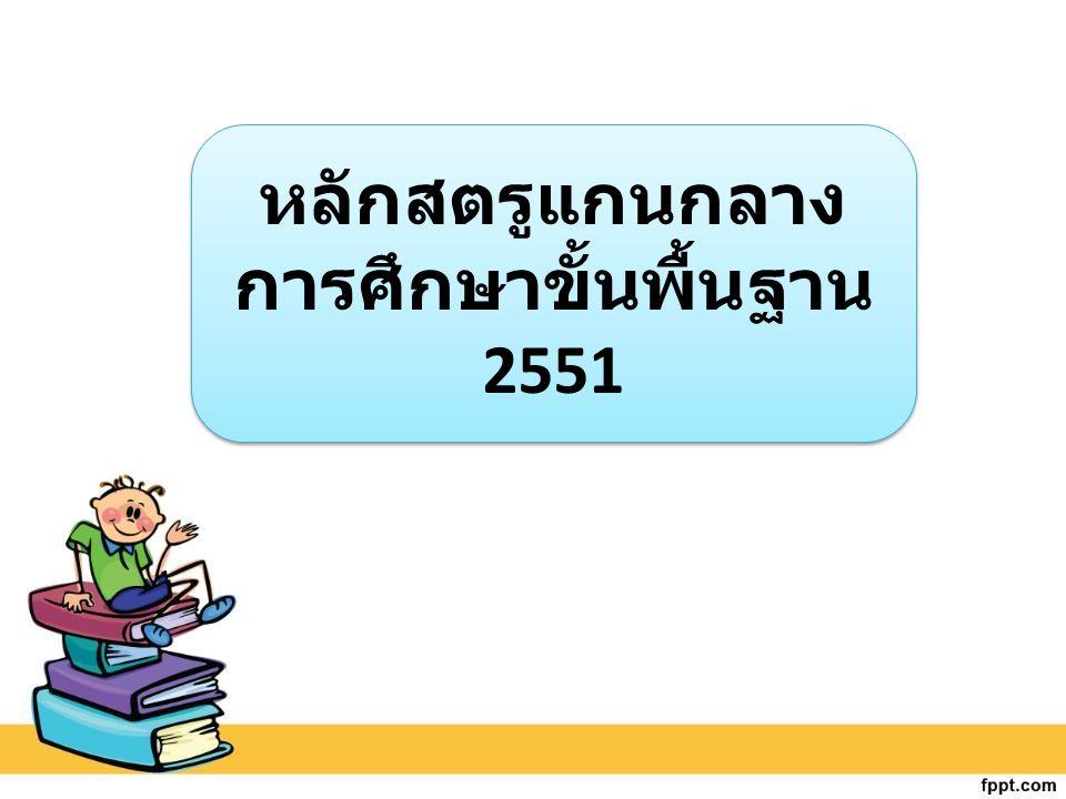 หลักสตรูแกนกลาง การศึกษาขั้นพื้นฐาน 2551