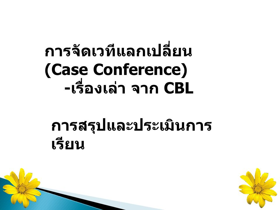 การจัดเวทีแลกเปลี่ยน (Case Conference)