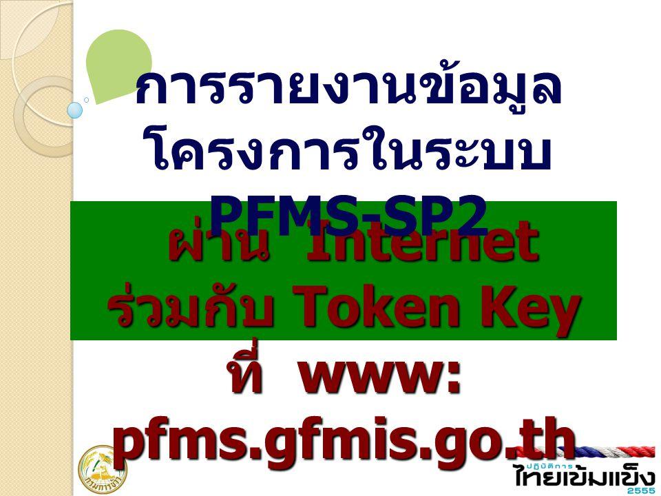 การรายงานข้อมูลโครงการในระบบ PFMS-SP2